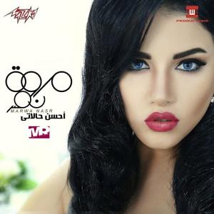 Descarca gratuit albumul Marwa Nasr - Ahsan Halaty (2015) [ ALBUM ]