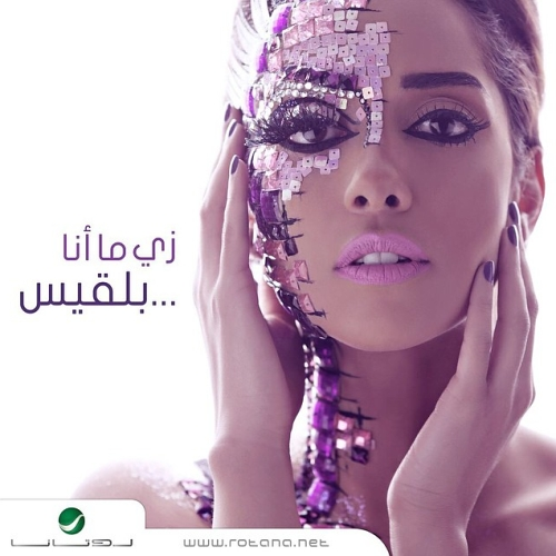 Descarca gratuit albumul Balqees - Zai Ma Ana (2015) [Album Original - Arabic Music]
