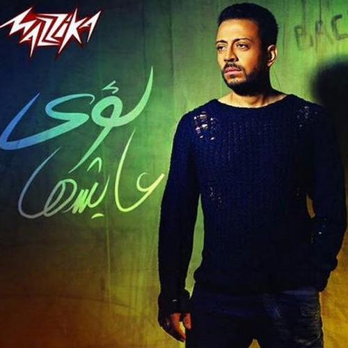 Descarca gratuit albumul Loai - Aayeshha (2015) [ ALBUM ORIGINAL - 320kbps ARABIC MUSIC ]